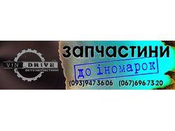 Наружная реклама магазин запчасти