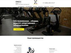 "Лендинг ""Ремонт спортивного оборудования"""