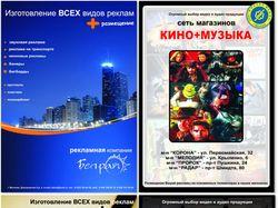 Рекламный модуль в журнал - 2 варианта