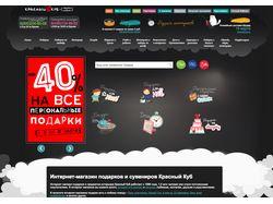 Интернет-Магазин Компании крастый Куб (redcube.ru)