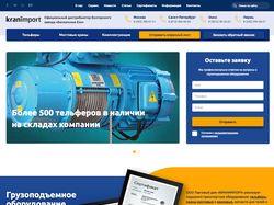 Сайт Продажи грузоподъемного оборудования