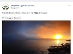 """Контент для сообщества """"ЯКарелия - туры в Карелию"""""""
