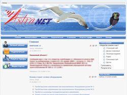 Интернет-провайдер Astra-net