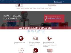 Сайт для компании по изготовлению печатей