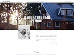 Дизайн сайта для мастера-декоратора