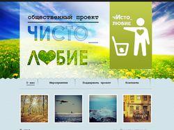 Дизайн сайта для общественного проекта