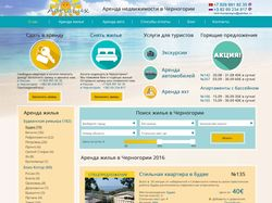 Редизайн сайта тур.фирмы