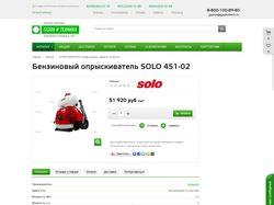 """Наполнение Интернет магазина """"Газон и техника"""""""