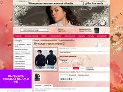 """Наполнение Интернет-магазина """"Стильная одежда"""""""