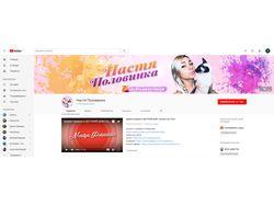 YouTube «Настя Половинка»