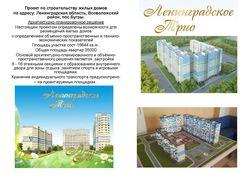 Проект по строительству жилых домов