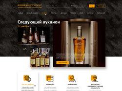 Аукцион виски