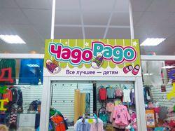 Вывеска на детский магазин
