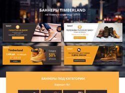 Timberland - интернет-магазин обуви