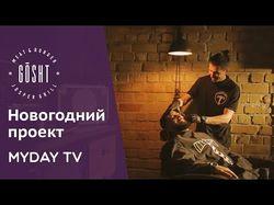Вдохновляющий ролик от гастробара GŌSHT.Rus