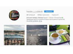https://www.instagram.com/treider_s_rublevki/