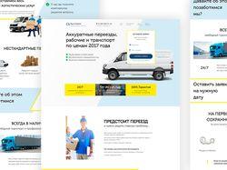 Дизайн и верстка landing page для услуги перевозок