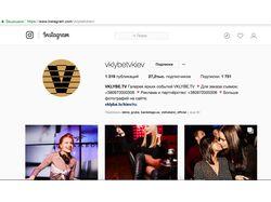 Ведение группы VKLYBE.TV Kiev в Instagram