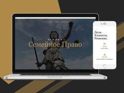 Landing Page для частного юриста