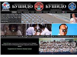 """Сайт для клуба Киокушинкай-кан каратэ """"БУШИДО"""""""
