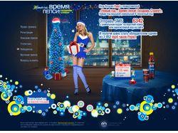 Pepsi новый год