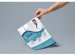 Брошюра для стоматологической клиники