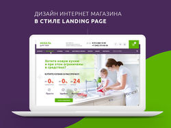 Дизайн интернет-магазина в стиле Landing page