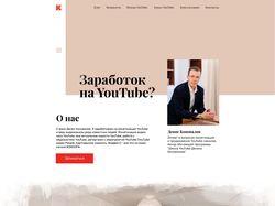 """Сайт Блог """"Продвижение на ютюбе Дениса Коновалова"""""""