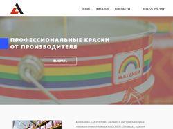 Дизайн сайта e-commerce
