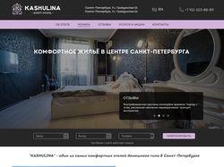 Сайт для аппарт-отеля