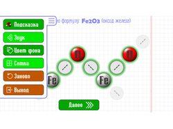 Игра Химический конструктор