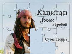 Пазл Секрет Капитана