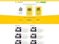 Дизайн для сайта русские решения