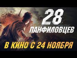 Официальный трейлер к кинофильму «28 Панфиловцев»