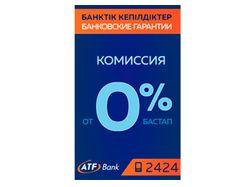 Интернет баннер для ATF bank
