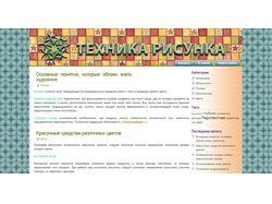 Сайт о живописи