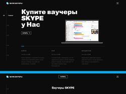 SKYPE Ваучеры | Landing Page