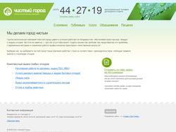 Сайт экологической компании «Чистый город»