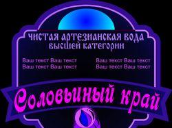 Соловьиный край.