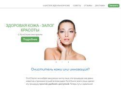 "Интернет магазин ""Cleaner"""