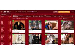 Онлайн трансляции для взрослых