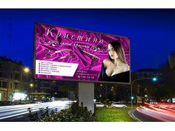 Салон красоты наружная реклама