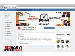 Дизайн для группы Вконтакте под ключ