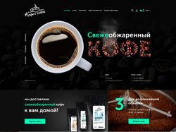 Кофе с собой — интернет магазин