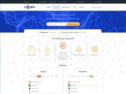Дизайн сайта для обменов крипто-электронных валют