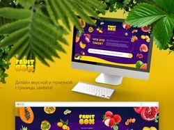 Дизайн магазина корзин с фруктами