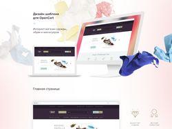 Дизайн интернет магазина на OpenCart