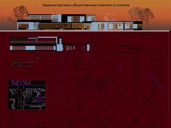проект Административно-общественного комплекса