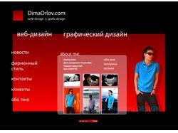DimaOrlov.com