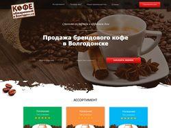 Лэндинг по продаже брендового кофе